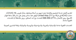 Arabic Hotline Info
